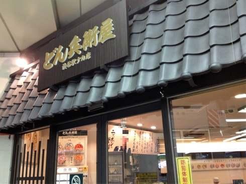 渋谷駅、どん兵衛屋 入口の様子