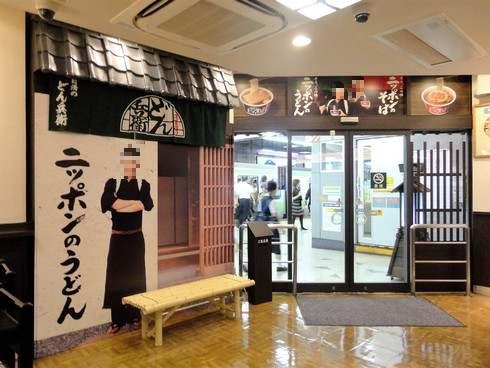 渋谷駅、どん兵衛屋 店内にSMAP 中居くん