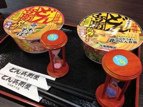 渋谷駅、どん兵衛屋でどん兵衛を食らう