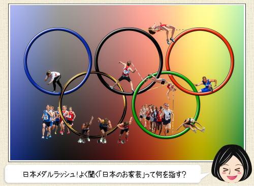 日本のお家芸って?リオ五輪に見る日本の得意技・競技