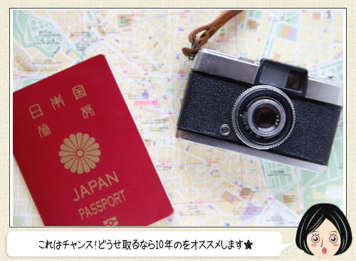 パスポート取得・更新で1万円ゲット!国も若者の旅行を応援