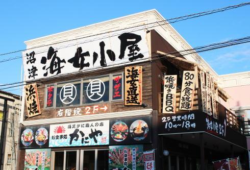沼津浜焼きセンター 海女小屋で海鮮浜焼きが食べ放題!