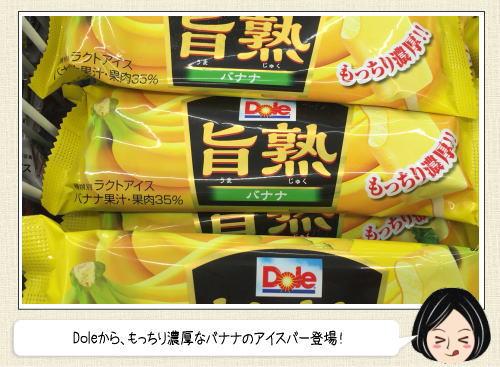 完熟バナナのようなモッチリ感と濃厚さ、Dole 旨熟バナナ