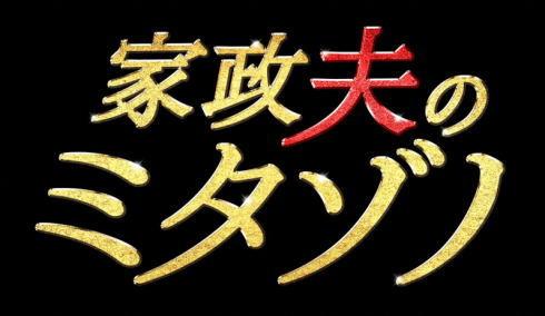 松岡昌宏主演ドラマ 家政夫のミタゾノ、松橋周太呂監修でお掃除テク満載!