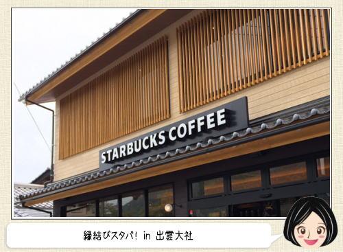 スタバ 出雲大社店、和の趣が心地よい島根県のコンセプトストア
