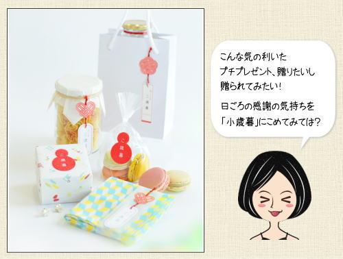 小歳暮は日本の新習慣?かわいいラッピングでお歳暮を気軽に!
