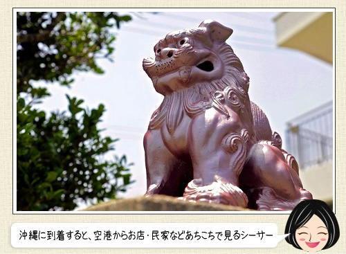 シーサーはライオン!沖縄の守り神・シーサーの由来と秘密