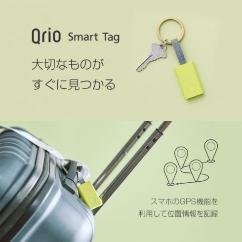 こんなの欲しかった!キュリオスマートタグ、携帯や鍵など探し物・落とし物発見器
