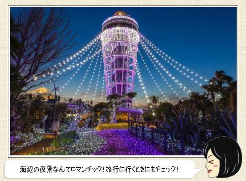 全国夜の美しい灯台ランキング発表!ライトアップ時はデートスポットに