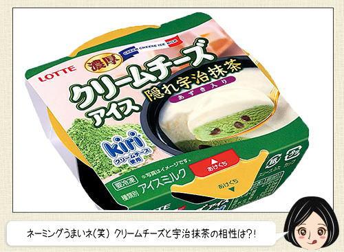 濃厚クリームチーズアイスの下に、隠れ宇治抹茶!kiriからローソン限定で
