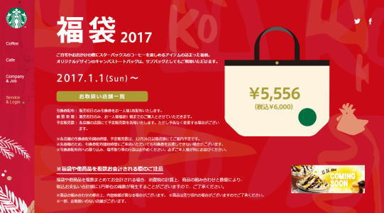 スタバの福袋2017、全国約750店舗で取り扱い・引換券配布
