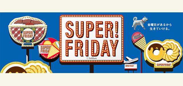 ミスド2個無料!12月も毎週うれしいスーパーフライデー!