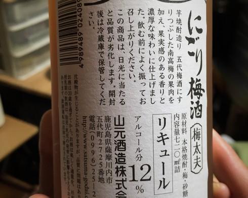 にごり梅酒「梅太夫」アルコール度数は12%