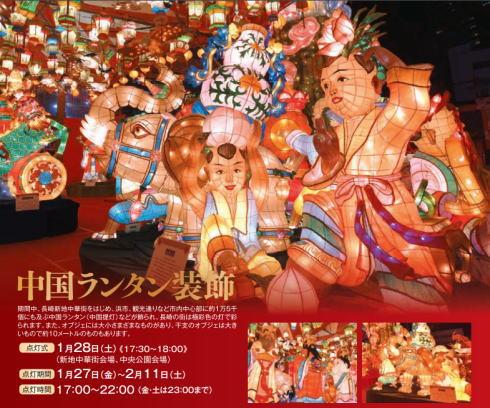 2017長崎ランタンフェスティバル パンフレットから