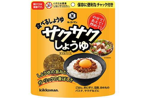サクサクの「食べるしょうゆ」デビュー!新形状で料理の幅ひろがる