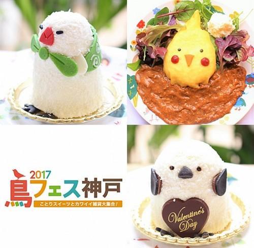 鳥フェス神戸2017~ことりスイーツとカワイイ雑貨