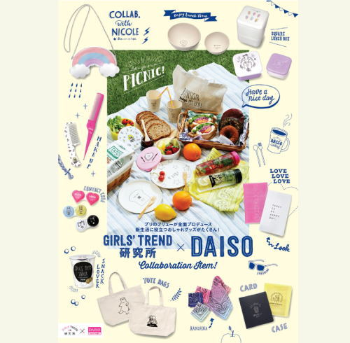 ダイソーから安カワ生活雑貨シリーズ第3弾、食器に注目新素材登場