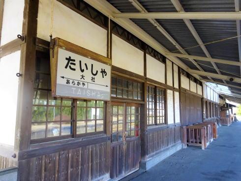 島根 旧大社駅 ホーム