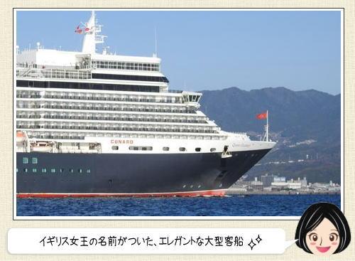 大型客船 クイーンエリザベス、寄港の様子