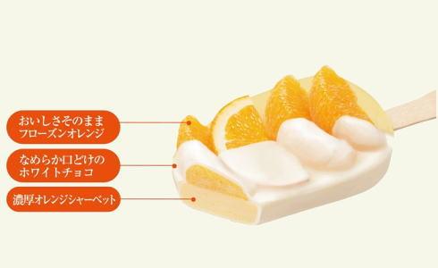 ミニストップ華やかな「贅沢なアイス」、第二弾オレンジ発売!
