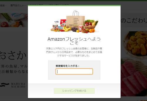 Amazonフレッシュ 対応エリア