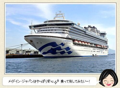 ダイヤモンドプリンセス、日本産の豪華客船