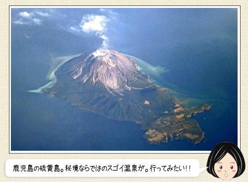 鹿児島の硫黄島、美しすぎる温泉・秘湯のある火山の島