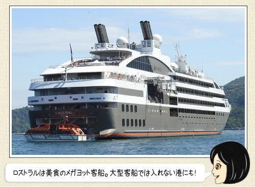ロストラル、美食のクルーズ船が広島港・宮島沖に停泊