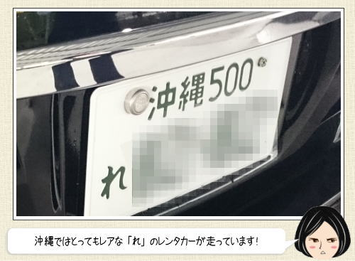 沖縄のレンタカーには「わ」の他「れ」も存在する!レンタカーナンバーの謎