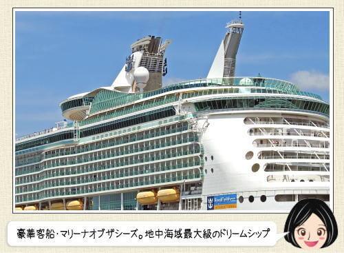 マリナーオブザシーズ、カジュアルに楽しめる豪華客船
