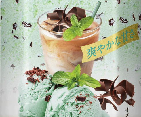 午後の紅茶 チョコミント味、想像つかぬ味だが気になる新商品