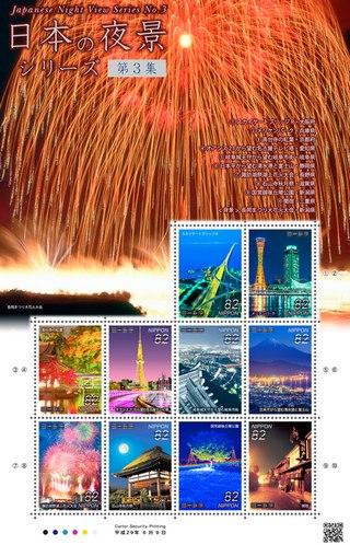 切手、日本の夜景シリーズ