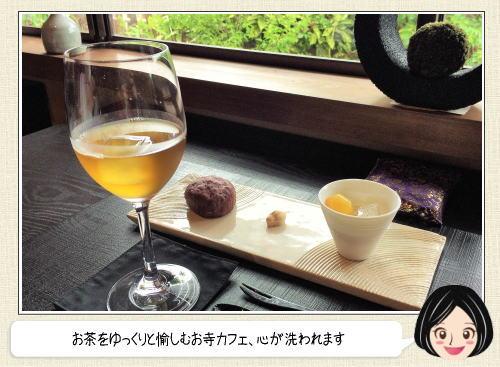 周防大島 お寺カフェ、島でお茶を飲むゆるりとした時間