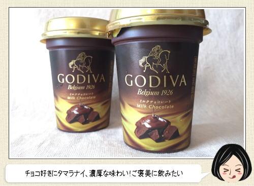 ご褒美!ゴディバミルクチョコレート、濃厚ドリンクでまったり幸せ