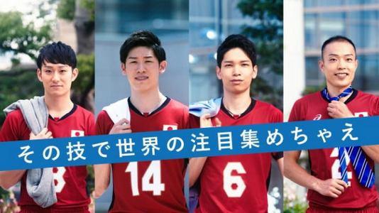 バレー男子のスゴ技CM、石川・深津・山内・柳田ら日本代表がCG一切なしで!