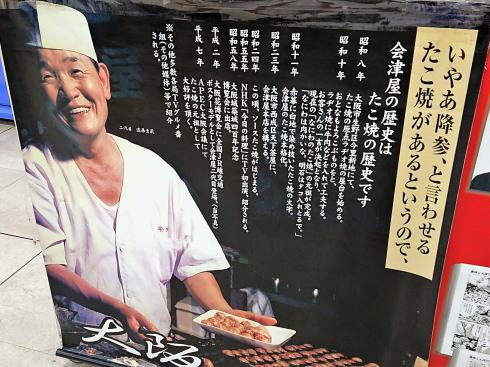 会津屋 元祖たこ焼きの店