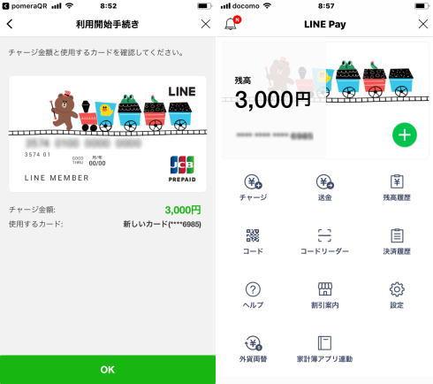 LINE Payカード 利用開始までの手順2
