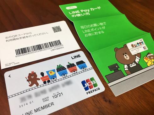 LINE Payカード 利用開始までの手順