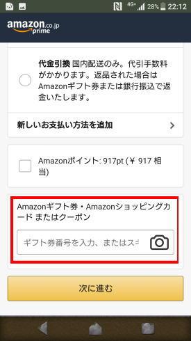 アマゾンギフトカード 使い方2
