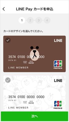 LINE Pay カード発行画面