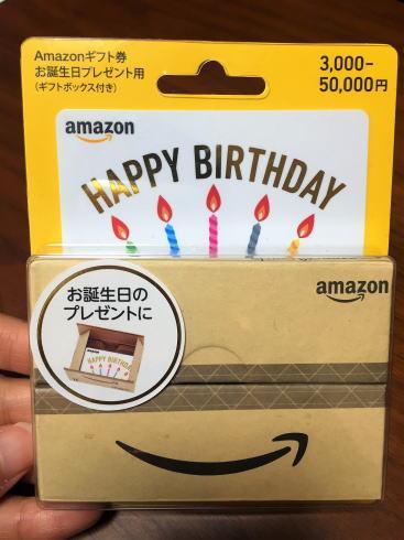 アマゾンギフトカード プレゼント