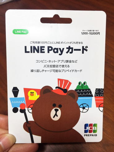 LINE Pay カード 店頭購入限定デザイン