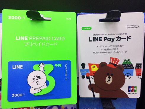 LINE Pay カードとLINEプリペイドカード