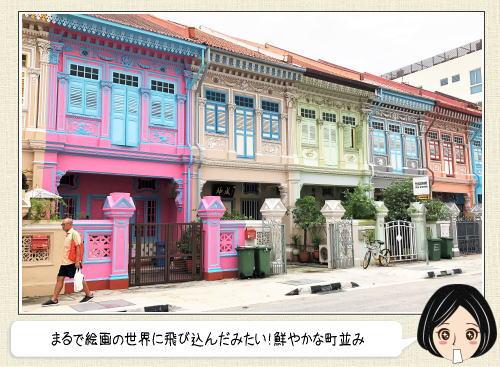 カラフルな「プラナカン」の建物がカワイイ!シンガポール カトン地区へ