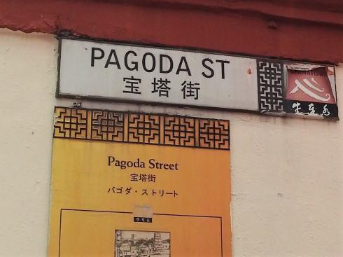 シンガポール チャイナタウン パゴダストリートの表示