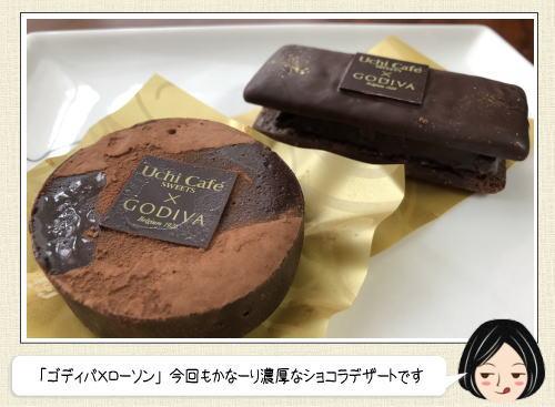 ゴディバの濃厚ショコラデザート2種、ローソンで数量限定