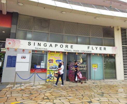 シンガポールフライヤー エントランス