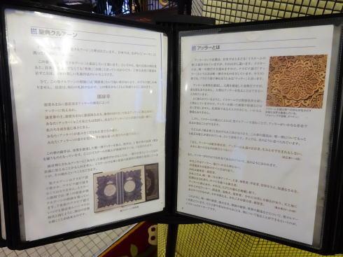 サルタンモスク(シンガポール)にあった日本語資料2