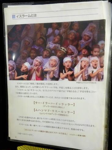 サルタンモスク(シンガポール)にあった日本語資料