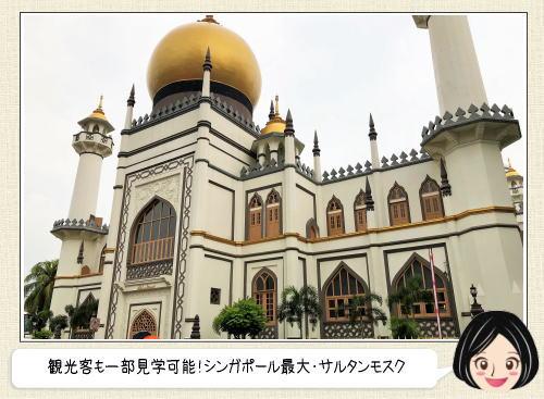 サルタンモスク、シンガポール最大のイスラム寺院は観光客も入館OK